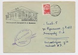 MAIL Post Cover Mail USSR RUSSIA Art Painting Yaroshenko Museum Kislovodsk - 1923-1991 USSR
