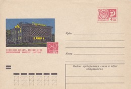 USSR 1971 Cover 7542 - 1970-79
