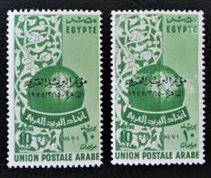 UNION POSTALE ARABE 1955 - NEUFS ** - YT 377 - MI 488 - Egypt