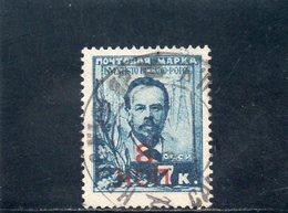 URSS 1927 O - Oblitérés