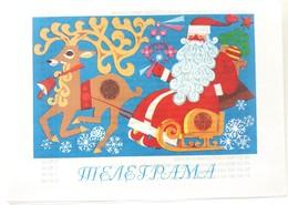 Greeting TELEGRAM - Santa Claus, Merry Christmas! -  Bulgaria - Unclassified