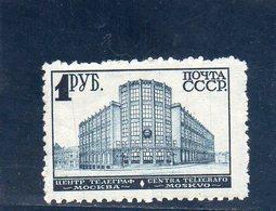 URSS 1930-2 * FILIGRANE A - 1923-1991 URSS
