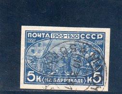 URSS 1930 O - Oblitérés