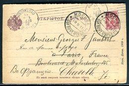 Russie - Affranchissement De Moscou Sur Carte De Correspondance En 1911 Pour La France - Ref M42 - 1857-1916 Imperium