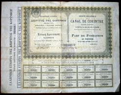 Société Hellénique Du Canal De Corinthe  Part De Fondateur 1890 - Transport
