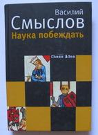 Сhess. 2008. Smyslov V. Science To Win. Russian Book. - Slav Languages