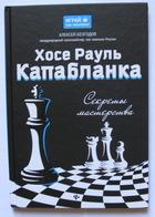 Chess. 2018. Jose Raul Capablanca: Secret Of Mastery.  Bezgodov, A. Russian Book. - Slav Languages