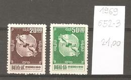 Taiwan (Formose), 1969, Double Carpe - 1945-... République De Chine
