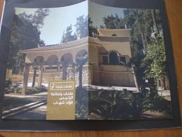 LEBANON لبنان LIBAN BROCHURE 11 PAGE MUSEE PRESIDENT LIBANAIS FOUAD CHEHAB 1958 - 1964 - Advertising