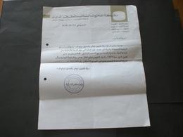LEBANON لبنان LIBAN DOCUMENT TELE LIBAN CANAL 2  1967 MEETING - Historische Documenten