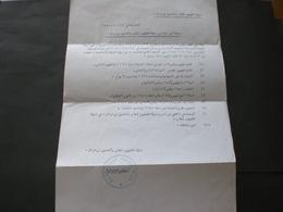 LEBANON لبنان LIBAN DOCUMENT TELE LIBAN CANAL 2  1967 MEETING - Documentos Históricos