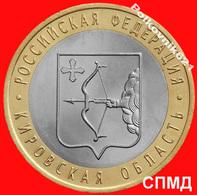 "Russia, 10 Rubles 2009, ""Kirov Region"" - Russie"