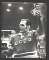 111866 Ice Hockey WORLD Champion Vyacheslav STARSHINOV OLD PC - Postcards