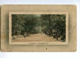 127932 Russia KOSTROMA Town Garden Vintage Postcard - Rusland