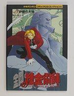 Fullmetal Alchemist CD Drama Vol. 1 ( Square Enix 2003 ) - Soundtracks, Film Music