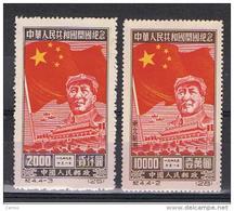 CINA:  1950  PROCLAMAZIONE  DELLA  REPUBBLICA  POPOLARE  -  2  VAL. N.G. -  RISTAMPE  -  YV/TELL. 851 + 852 - Réimpressions Officielles