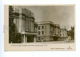 146636 CONSTRUCTIVISM USSR Kyrgyzstan FRUNZE House Government - Kyrgyzstan