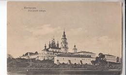 RUSSIA. KOSTROMA. THE USPENSKY CATHEDRAL. - Russia