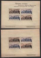 1932 CCCP Philatelic Exhibition SS Blocks MNH - Blocchi & Fogli
