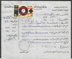 Egypt Ägypten Egypte Mi.2240 Withdrawn Stamp, In Use Only A Few Days, Used On A Document 09.10.2004 - Egypt