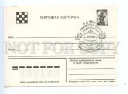 179997 World Chess Championship Rematch Kasparov-Karpov - Postcards