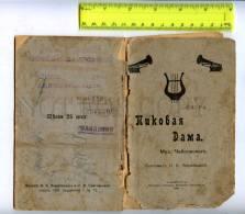 206342 Tchaikovsky OPERA Queen Of Spades 1908 Year BROCHURE - Calendars