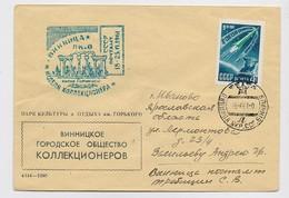 MAIL Post Cover Mail USSR RUSSIA Space Rocket Sputnik Dog Vinnytsia Ukraine - 1923-1991 USSR