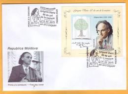 2015 Moldova Moldavie Grigore Vieru. Poet. Romania. Bessarabia. 80 Years Since The Birth. FDC - Moldavia