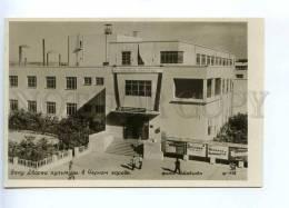 226040 Azerbaijan BAKU Palace Culture CONSTRUCTIVISM Soyuzfoto - Azerbaïjan