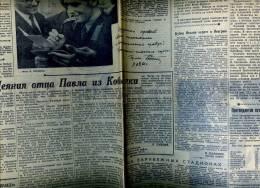 231142 USSR 1961 Komsomol Pravda SPACE German Titov Vostok 2 - Magazines