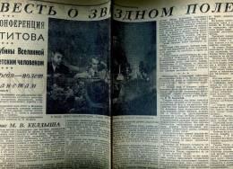 231144 USSR 1961 Komsomol Pravda SPACE German Titov Vostok 2 - Magazines