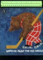 231178 USSR Circus On Ice Hockey BEAR Old Brochure W/ Photos - Calendars
