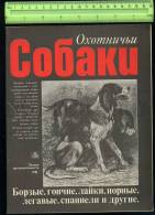 230015 RUSSIA 1981 Year Gusev DOGS Paperback BOOK 94 Pages - Books, Magazines, Comics