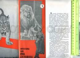 230206 RUSSIA CIRCUS Tamer Of Lions Irina Bugrimova Booklet - Books, Magazines, Comics