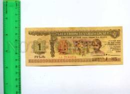 232441 Soviet Lenin Children's Fund Lottery Ticket 1988 Year - Lottery Tickets