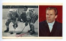 237517 USSR Ice Hockey Player Vyacheslav Starshinov Facsimile - Postcards