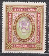 Armenia 1919 Mi#16 Blue Overprint, Mint Never Hinged - Armenia