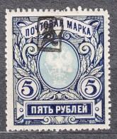 Armenia 1919 Mi#17 Moved Overprint, Mint Never Hinged - Armenia