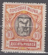 Armenia 1919 Mi#19 Mint Never Hinged - Armenia