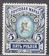 Armenia 1919 Mi#44 A Mint Never Hinged - Armenia