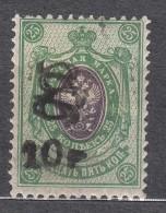 Armenia 1920 Mi#65 Mint Hinged - Armenia