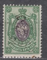 Armenia 1920 Unlisted Stamp, Mint Never Hinged - Armenia