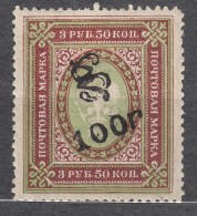 Armenia 1920 Mi#70 A Mint Hinged Moved Overprint - Armenia