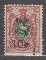 Armenia 1920 Mi#66 Mint Hinged - Armenia