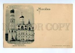 248083 Russia MOSCOW Gruss Aus Type Ivan Great Belltower MOON - Russia