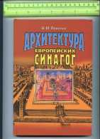 255897 Lokotko Architecture Of European Synagogues BOOK 2002 Y - Books, Magazines, Comics