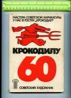 255990 Soviet Caricature Magazine Crocodile Anniversary Album - Books, Magazines, Comics