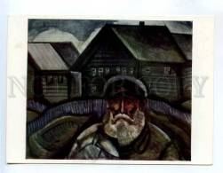 256665 USSR Karelia Markevich The Old Fisherman 1971 Year PC - Other Illustrators