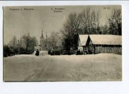 258202 Russia Kashin Corner In Winter Church Vintage Postcard - Rusland