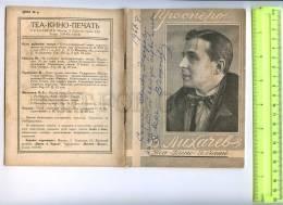 254766 Likhachev Russian Actor Movie BROCHURE Autograph - Books, Magazines, Comics
